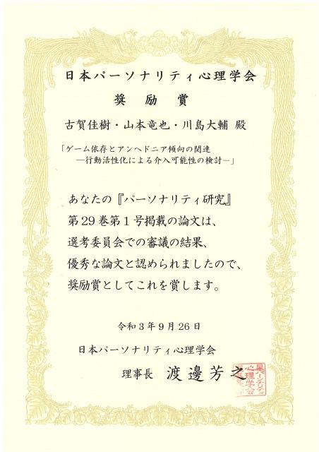 日本パーソナリティ心理学会奨励賞