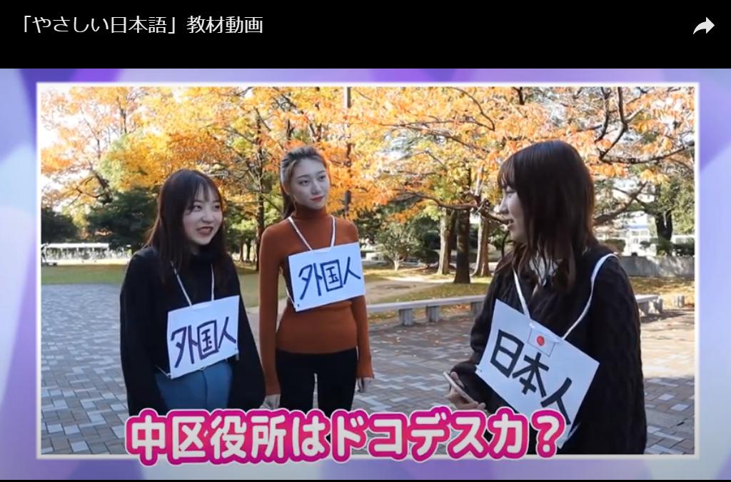 学生自ら外国人役と日本人役で動画に出演