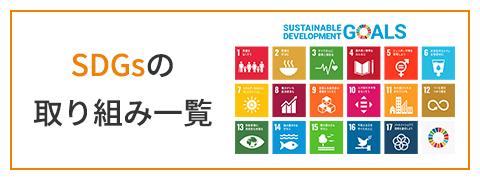 SDGsの取り組み一覧