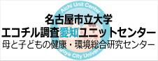 名古屋市立大学エコチル調査愛知ユニットセンター