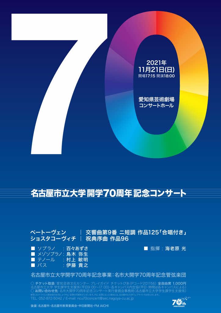 名古屋市立大学開学70周年記念コンサートチラシ