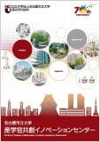名古屋市立大学産学官共創イノベーションセンターパンフレット