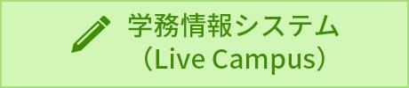 学務情報システム(Live Campus)